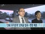 'CNK 주가조작' 오덕균 입국...현장 체포 / YTN