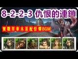 Kye923   木巴隊 の 實戰昇華木巫配怪彈BGM   8-2-2-3 仇恨的連鎖   八封   神魔之塔