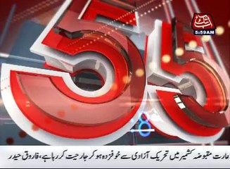 AbbTakk Headlines 0600 AM 26 February 2017