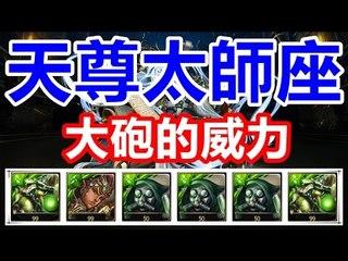 Kye923 | 木埃小兵隊 の 大砲的威力 | 水封神 EXTRA | 神魔之塔