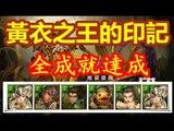 Kye923   木希隊   3成就   地獄級   黃衣之王的印記   神魔之塔