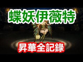 Kye923   木蛋 の 昇華全記錄   附故事   蝶妖伊薇特   神魔之塔