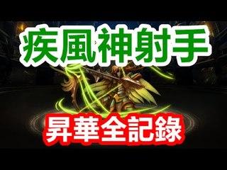 Kye923   木遊 の 昇華全記錄   疾風神射手   神魔之塔