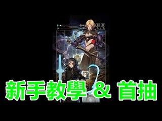 Kye923 | 試玩新遊戲 | 新手教學 & 首抽 Beginner Tutorial Gameplay | Terra Battle