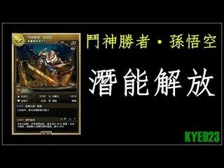 Kye923 |  大聖 の 潛能解放 | 鬥神勝者‧孫悟空 | 神魔之塔