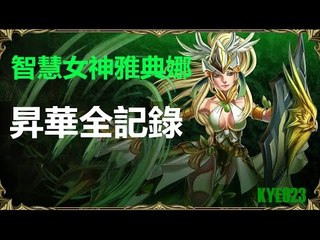 Kye923 | 木希 の 昇華全記錄 | 智慧女神雅典娜 | 神魔之塔
