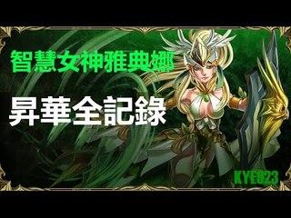 Kye923   木希 の 昇華全記錄   智慧女神雅典娜   神魔之塔
