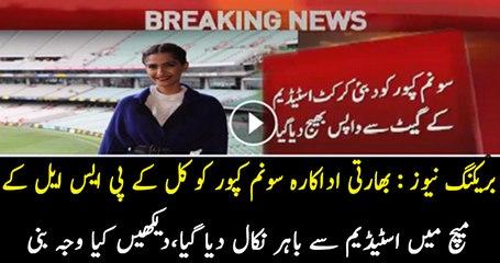 Breaking News   Indian Actress Sonam Kapoor Ko Stadium Main Ane Nahi Dia Gaya..