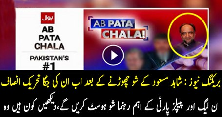 PMLN,PTI & PPP Members Will Host New Show On Bol Tv