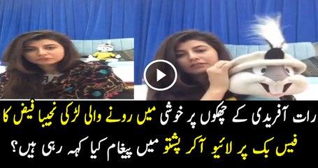 Najiba Faiz After Peshawar Zalmi Won