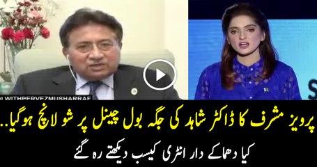 Brilliant Show of Pervaiz Musharraf on Bol Tv Channel