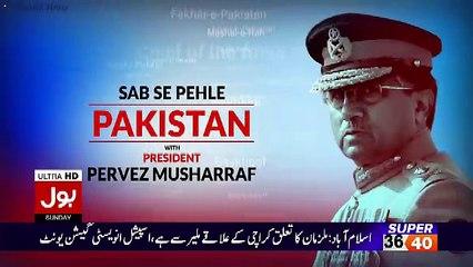 Pervez Musharraf On Panama Case...