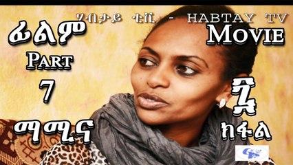 Eritrean Movie 2017 Mamina Eritrea Part 7 - Final