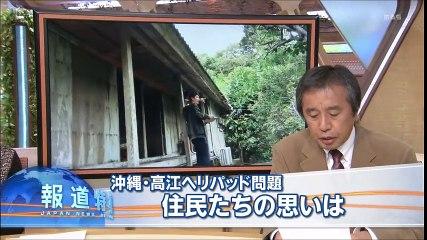 報道特集 沖縄取材篇