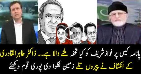 Dr Tahir ul Qadri is Giving Intense Remarks on Panama Case