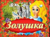 la cenicienta de dibujos animados de toda la serie en ruso