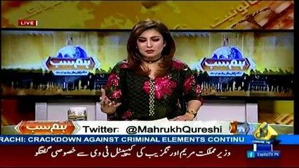 Hum Sub on Capital Tv - 27th February 2017