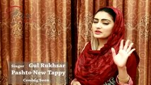 Pashto New Songs 2017 Tapy Gul Rukhsar 2nd Tappy Teaser Coming Soon 2017