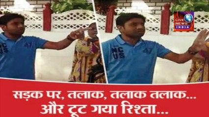 Latest News in India Today   11 साल का रिस्ता 3 सेकेंड में ख़त्म बिच सड़क पर पत्नी को दिया तलाक     Live News INDIA