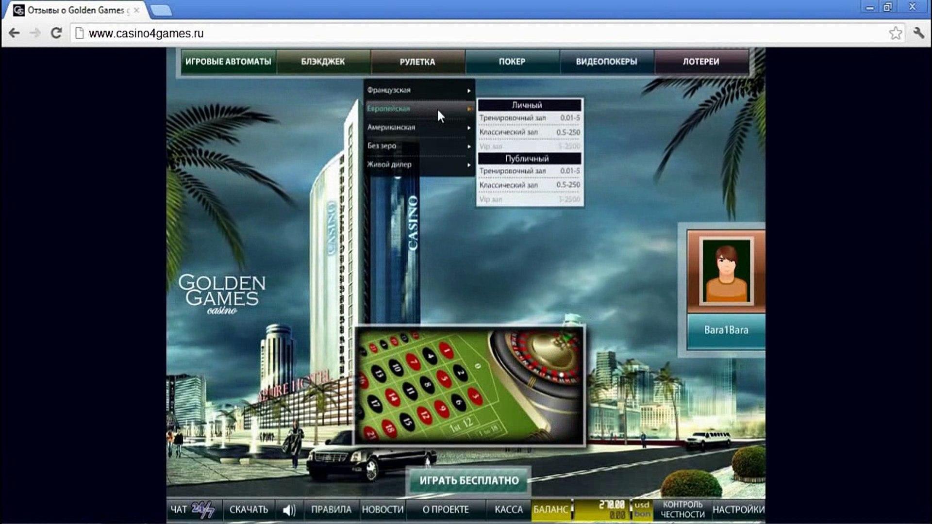 онлайн казино golden games отзывы