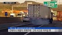 Un chauffeur de camion part sur deux roues et reprend le contrôle de son véhicule !