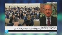 سوريا -  مجلس الأمن - مشروع قرار عقوبات