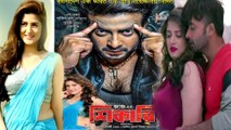 Shikari শ ক র 2016 Bengali Bangla Part 2 Tv67000