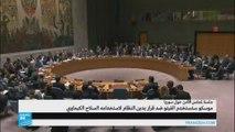 مشروع قرار-سوريا - الاسلحة الكيميائية