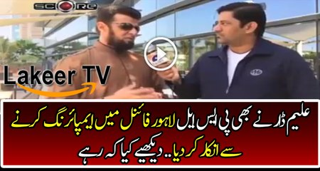 Aleem Dar Refused to Have Umpiring in PSL Final in Lahore