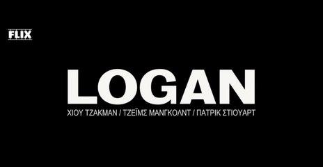 LOGAN / Χιού Τζάκμαν, Τζέιμς Μάνγκολντ, Πάτρικ Στιούαρτ