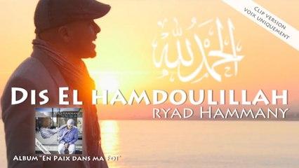 Ryad Hammany - Clip Dis El Hamdoulillah (voix uniquement)