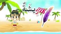 Learn Arabic Letter Raa (ر), Arabic Alphabet for Kids, Arabic letters for children