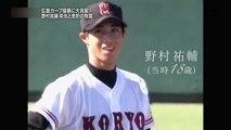 広島東洋カープ、野村祐輔投手の栄光と挫折の物語