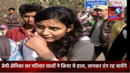 Latest News IN INDIA Today    प्रेमी-प्रेमिका का परिवार वालों ने किया ये हाल देख कर जानकर दंग रह जायेंगे    Live News INDIA