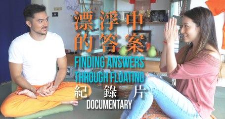 【Lara梁心頤】漂浮中的答案Finding Answers through Floating