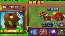 Plantas Vs Zombies 2: TODOS los de máximo Nivel de la Nueva China de Plantas vs Jurassic World! PvZ 2