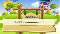 سورة الكوثر المصحف المعلم للأطفال للشيخ محمد المنشاوي