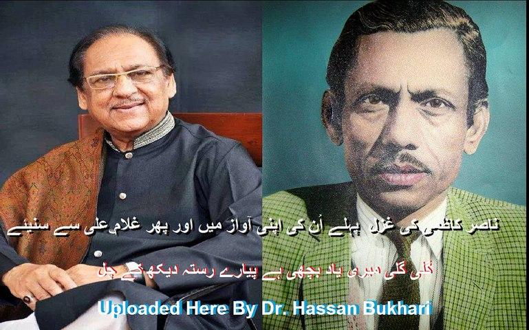 Nasir Kazmi aur Ghulam Ali Ki Awazon Mein Ghazal Gali Gali Meri Yaad Bichhi Hai Pyaray