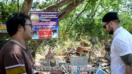 แวะกินขี้ช้าง ••South of Thailand Day 1••