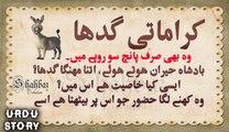 Story of Greedy Dog Urdu Learning کہانی لالچی کتے_low