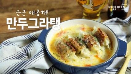 만두그라탱│은근 매콤해!