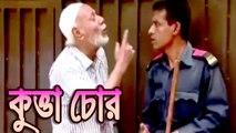 Kutta Chor Bangla Funny Natok 2016 ft ATM Shamsuzzaman