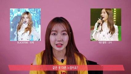 [레미의 패션톡talk] 구찌X걸그룹 같은 옷 다른 느낌