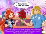 Винкс прохождение ИГРЫ на русском День Рождение Блум