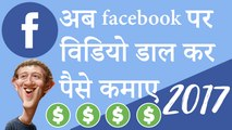 Monetize Facebook Videos - Ad Revenue shares now stop thinking start earning !