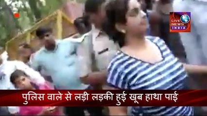Live Woman Fight on Road    पुलिस वाले से लड़ी लड़की हुई खूब हाथा पाई    Live News INDIA