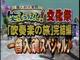 吹奏楽の旅2004 吹奏楽一音入魂SP 完結編-02
