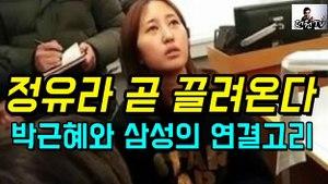 [더원TV] 정유라 곧 끌려온다 박근혜와 삼성과의 연결고리 증거까지 확