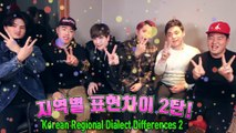 Korean regional dialect differences 2 데이브 [ 한국 지역별 표현 차이 2탄 ]