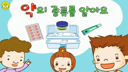 Toto's Everyday Safety -Learning different types of medicine [KEBIKIDS] 토토의 생활안전 - 약의 종류를 알아요